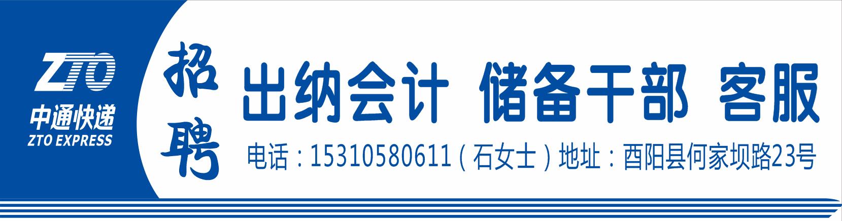 重慶市酉陽縣翔之運貨物倉儲有限責任公司
