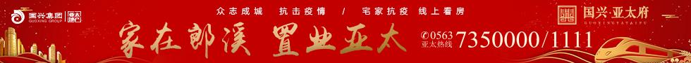 郎溪亚太国兴府
