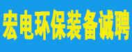 浙江宏電環保裝備有限公司