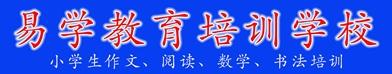 福建省安溪縣易學教育咨詢中心