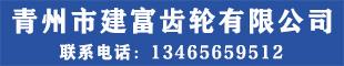 青州市建富齒輪有限公司