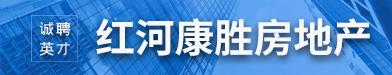 红河康胜房地产开发有限公司