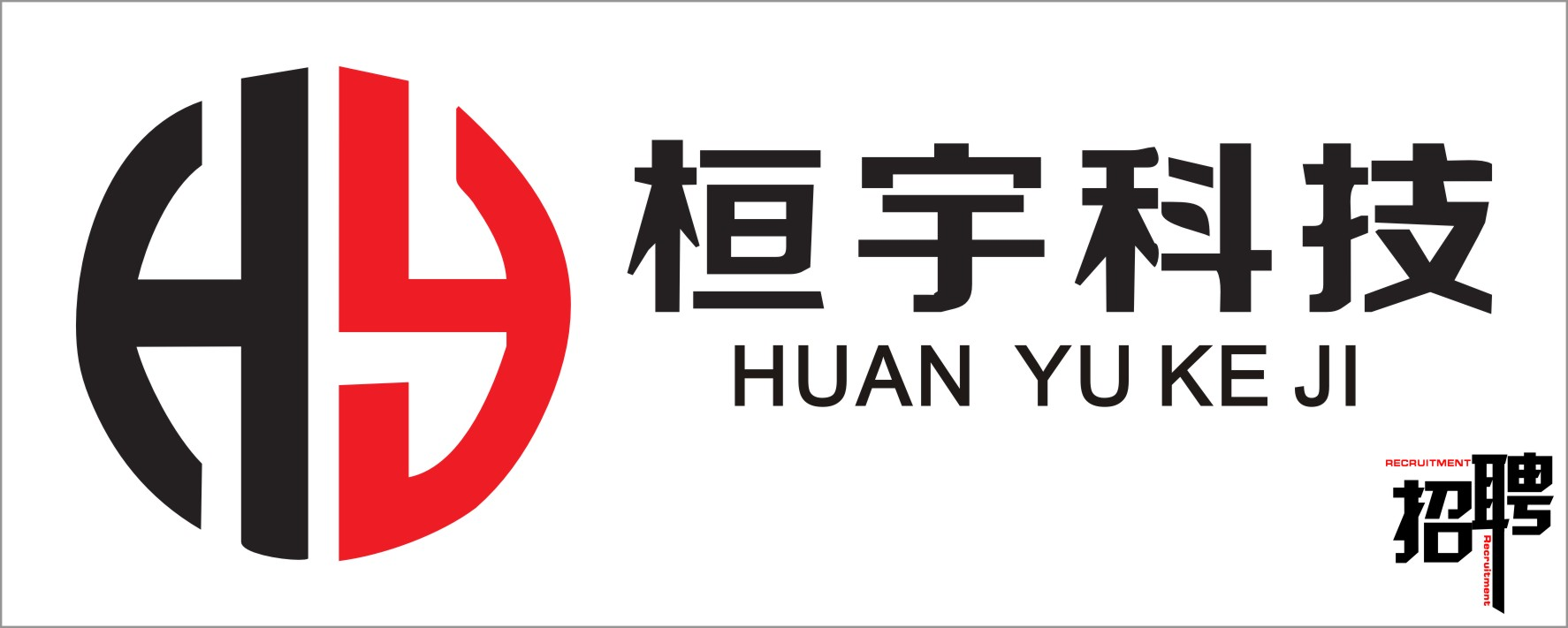 贛州桓宇科技有限公司