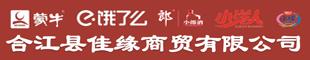 合江县佳缘商贸有限公司