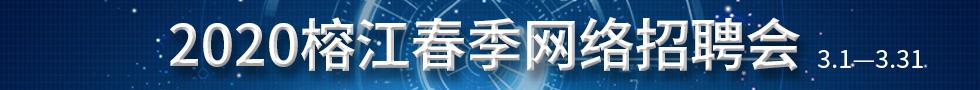 2020榕江春季网络招聘会