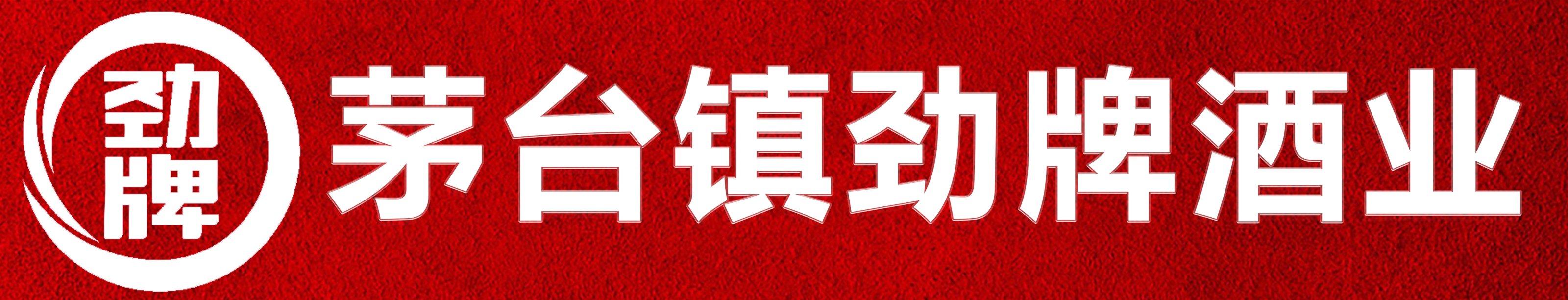 勁牌茅臺鎮酒業有限公司