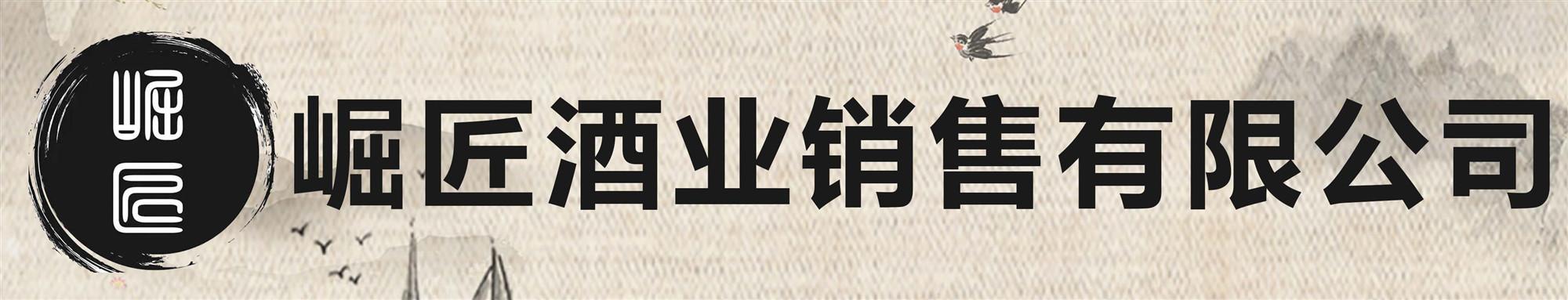 貴州崛匠酒業銷售公有限公司