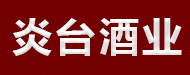 貴州炎臺酒業股份有限公司
