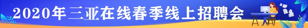 2020千赢国际娱乐qy88在线网上招聘会
