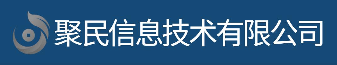 福建省聚民信息技術有限公司