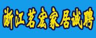 浙江茗宏家居有限公司