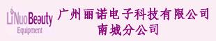 广州丽诺电子科技有限公司南城分公司