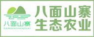 重庆市黔江区八面山寨农业综合开发有限责任公司