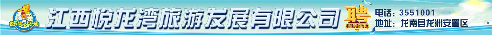 江西悅龍灣旅游發展有限公司