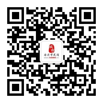 扫码关注安庆市民网官方微信