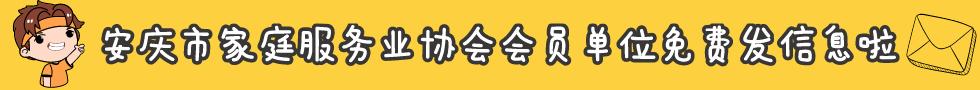 安庆市家庭服务业协会会员免费发信息啦