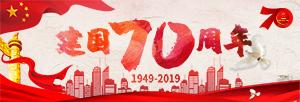 建��70周年