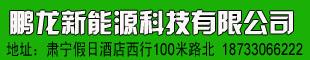 河北白鵬龍新能源科技有限公司