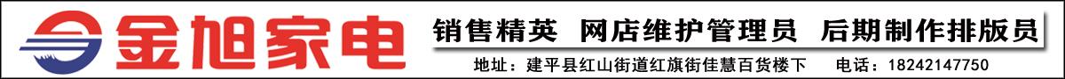 建平县金旭家电商场