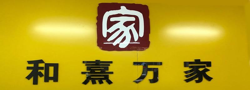 鶴山市和熹萬家置業房地產中介服務有限公司