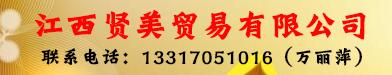 江西贤美贸易有限公司