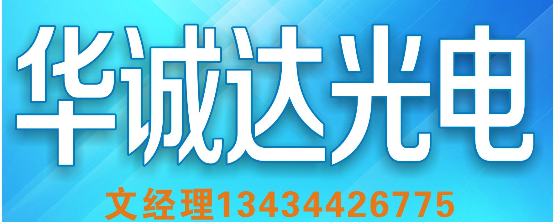 華誠達光電科技有限公司
