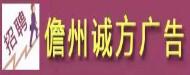 儋州诚方广告