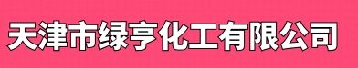 天津市绿亨化工有限公司