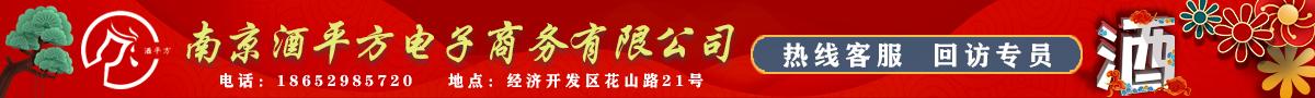 南京酒平方电子商务有限公司