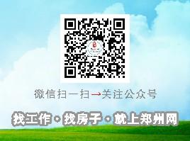 郑州信息免费发布