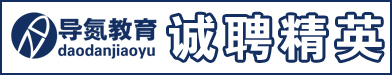 北京导氮教育科技有限责任公司(营口分部)
