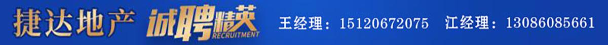 海南捷达房地产经纪服务有限公司