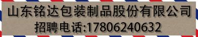 山東銘達包裝制品股份有限公司