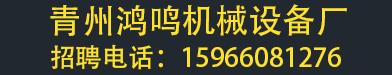 青州鴻鳴機械設備廠