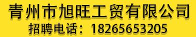 青州市旭旺工貿有限公司