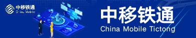 中移铁通有限公司重庆分公司彭水下坝街营业厅