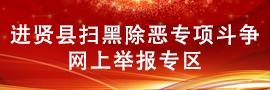 进贤县扫黑除恶专项斗争网上举报专区