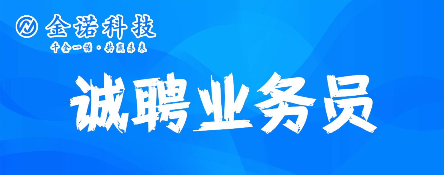 酉阳县金诺科技有限公司
