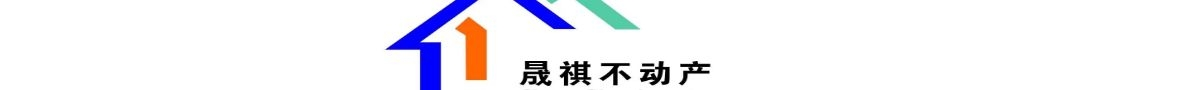 天津晟祺房地产经纪有限公司
