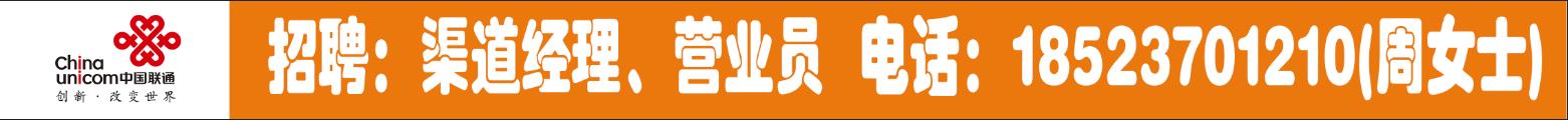 中国联合网络通信有限公司酉阳县分公司
