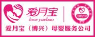 愛月寶(博興)月嫂服務有限公司