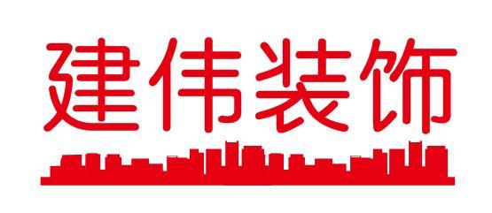 鶴山市建偉裝飾工程有限公司
