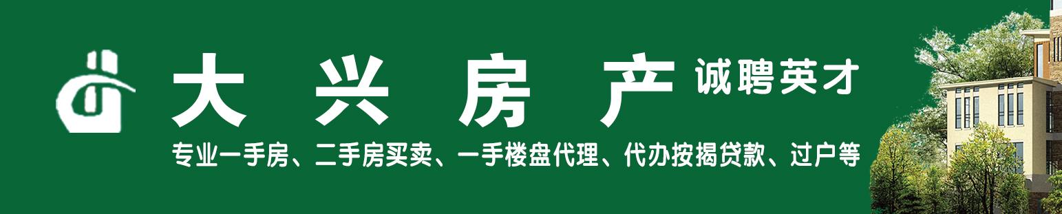 修水县大兴房地产经纪有限公司景昕店