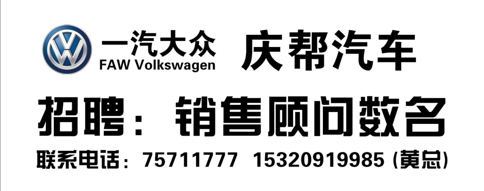 酉阳县庆帮汽车销售有限公司