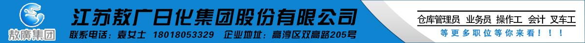 江苏敖广集团