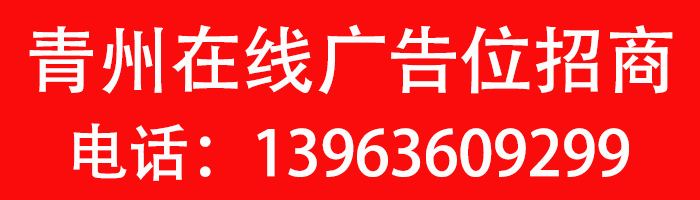 青州在線廣告位招商