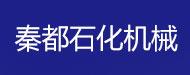 西安秦都石化机械有限公司