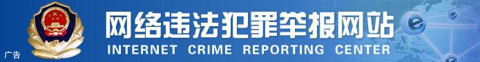 �W�j�`法犯罪�e�缶W站