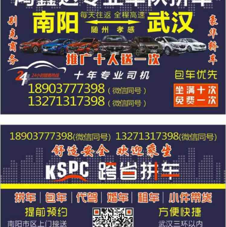 A南阳往返武汉拼车18903777398