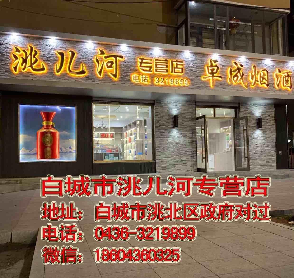 白城洮儿河专营店
